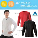 (パケット便送料無料)phiten(ファイテン)RAKUシャツ SPORTS (吸汗速乾) 長袖・アクアチタン含浸Tシャツ(ユニセックス)jf900