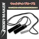 BODYMAKER(ボディメーカー)ウェイトジャンプロープ2 【格闘技/トレーニング/練習/ボクシング】10WJP
