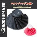 (パケット便送料無料)BODYMAKER(ボディメーカー)アイシングバッグ(氷嚢)【氷のう/応急処置