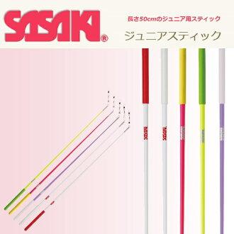 SASAKI (Sasaki) junior stick MJ82