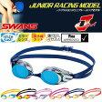 【あす楽】SWANS(スワンズ) J ジュニア ミラー レーシング ゴーグル【水中メガネ/競泳/FINA承認/日本製】SR-11JM