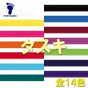 (パケット便200円可能)FOOTMARK(フットマーク)タスキ・6×200cm 全14色(体育用品)101205