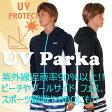 【あす楽】FILA(フィラ)UV フルジップ パーカー ラッシュガード(メンズ水着)425-274(パケット便送料無料)