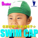 【あす楽】【メール便対応】FOOTMARK(フットマーク)スクール水泳帽子・タッチネーム(スイムキャップ)101115