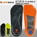 (パケット便200円可能)SOFSOLE(ソフソール)オーソテック アーチサポート(中敷/インソール/