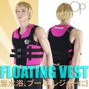 【あす楽】Op(オーピー)フローティングベスト・無地 ユニセックス(メンズ水着)516-919