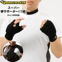 BODYMAKER(ボディメーカー)スーパー拳サポーター KD009(けが防止/ハンドガード)(パケット便送料無料)