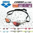 arena(アリーナ)COBRA ULTRA ミラーレーシングゴーグル AGL-180M(水中眼鏡/競泳/Fina承認/ミラー加工)