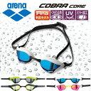 arena(アリーナ)COBRA CORE ミラーレーシングゴーグル AGL-240M(水中眼鏡/競泳/Fina承認/ミラー加工)