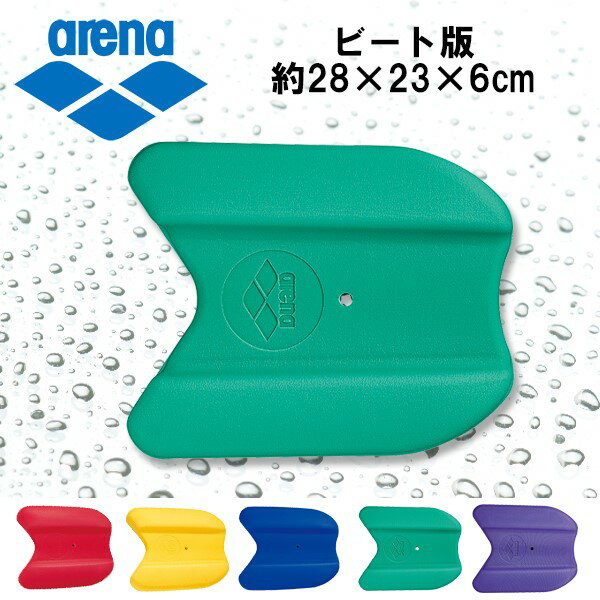 arena(アリーナ)ビート版ARN-100(スイミング/水泳/練習)