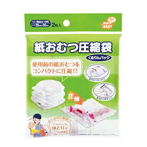 あす楽(パケット便送料無料)PIP(ピップ)紙おむつ圧縮袋くるりんパック2枚入マタニティ/ベビー用品