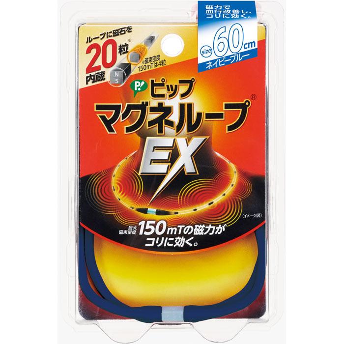 (パケット便送料無料)PIP ピップマグネループEX ネイビーブルー 60cm 磁気治療器(医療機器)【日本製】pml208
