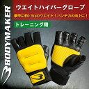 BODYMAKER(ボディメーカー)ウエイトハイパーグローブ(格闘技/ウエイトトレーニング)