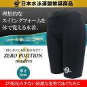 日本水泳連盟推薦の練習用水着!