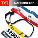 【あす楽】(パケット便送料無料)TYR(ティア)RACE NUMBER BELT (ゼッケンベルト/