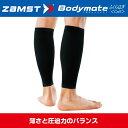 (パケット便送料無料)ZAMST(ザムスト) ボディーメイト ふくらはぎ薄型サポーター(カーフガード/マラソン/ランニング)