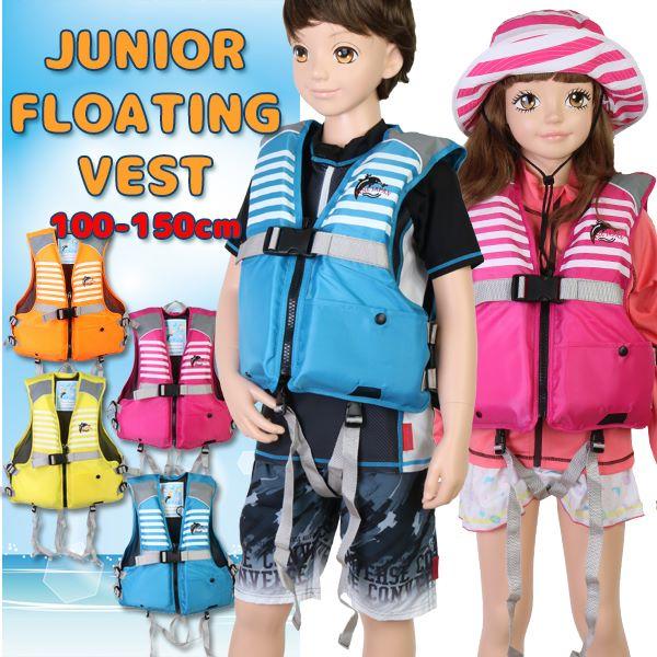 【あす楽】FINE JAPAN(ファインジャパン) キッズ ジュニア フローティングベスト FV6116(子供用/海/川/釣り/水遊び)