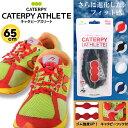 (パケット便送料無料)CATERPYRUN(キャタピラン)キャタピーアスリート 結ばない靴ひも 65cm N65-87(シューレース/ローカット)