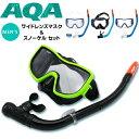 AQA(エーキューエー)男性用 マスク&スノーケル 2点セット KZ9071N(メンズ/スノーケリング/マリンスポーツ)