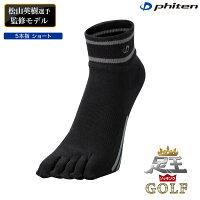 phiten ファイテン 足王 ソッキング ゴルフ 5本指ショート AL9363(パケット便送料無料)