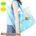 ショッピングプールバッグ 【あす楽】Rilakkuma(リラックマ)婦人・トートバッグ プールバッグ/ビーチバッグ(レディース水着)227051