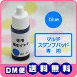 マルチスタンプパッド専用の補充インク(油性・ブルー)【DM便送料無料】はんこDEネーム(お名前スタンプ)にプラス。
