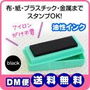 油性のインクパッド!(黒色)お名前スタンプに!布・紙・プラスチック・金属までスタンプできる!大きめスタンプもOK!油性マジックのような使用感。アイロンなしで洗濯...