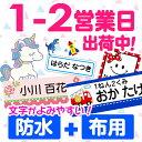 【受賞店舗】お名前シールわがままお得2点セット【スピード出荷...