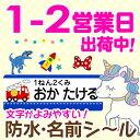 【受賞店舗】お名前シール 333デザイン スーパー 防水【ス...