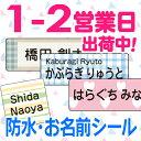 【受賞店舗】耐水 お名前シール スピード出荷!クラス名OK〈...