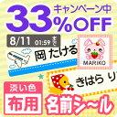 33%OFF【受賞店舗】布用透明お名前シール【スピード出荷】〈漢字対応〉最大135枚入!