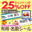 25%OFF【受賞店舗】布に付ける お名...