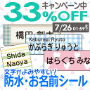 33%OFF・おまけ付【受賞店舗】耐水 お名前シール スピー...