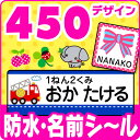 《受賞店舗》お名前シール 400デザイン スーパー 防水【ス...