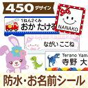 《受賞店舗》お名前シール 450デザイン スーパー 防水【ス...