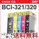BCI-321+320/5MP プリンターインク キャノン 純正 互換 インクカートリッジ CANON BCI-321+320/5MP BCI-321 BCI-320BK 5MPセット 【RCPmara1207】