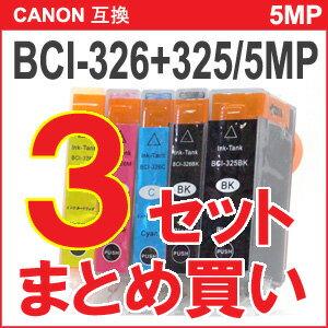 【3セットまとめ買い】 プリンターインク キャノン BCI-326+325/5MP 互換 インクカートリッジ CANON BCI-326+325/5MP BCI-325PGBK 5MPセット プリンターインク キャノン BCI-326+325/5MP 互換 インクカートリッジ CANON BCI-326+325/5MP BCI-325PGBK 5MPセット