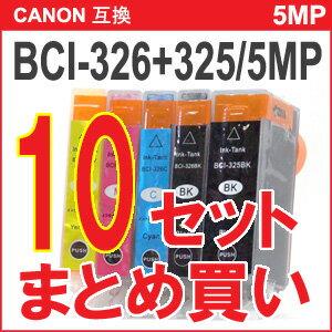 【10セットまとめ買い】 プリンターインク キャノン BCI-326+325/5MP 互換 インクカートリッジ CANON BCI-326+325/5MP BCI-325PGBK 5MPセット プリンターインク キャノン BCI-326+325/5MP 互換 インクカートリッジ CANON BCI-326+325/5MP BCI-325PGBK 5MPセット