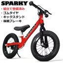 バランスバイク ブレーキ付ゴムタイヤ装備 キッズバイク スパーキー SPARKY キックバイク ペダルなし自転車 2歳 3歳 スパーキーがおススメ これから買うならスパーキー