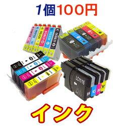 ★インク 100円★ インク インクカートリッジ IC50 IC6CL50 ICBK50 IC4CL46 IC6CL32 BCI-9BK BCI-7e+9/5MP BCI-320PGBK BCI-321+320/5MP BCI-325PGBK BCI-326+325/6MP BCI-351 BCI-350 BCI-351+350/6MP LC11 LC12 HP178 HP178XL hp 178 キャノン互換 エプソン互換インク