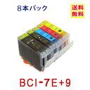 【メール便送料無料】Canon BCI-7E+9 8本自由選択 キャノン インク BCI-9BK BCI-7eBK BCI-7e BCI-7E+9/5MP MP970 MP960 MP950 MP800 MP770 MP610 MP600 MP520 MP500 iP7100 iP8600 iP6100D iX5000 iP4500 iP4100 iP4200 インクカートリッジ 互換インク