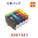 【メール便送料無料】Canon BCI-321 320 6本自由選択 キャノン インク BCI-320PGBK BCI-321BK BCI-321C BCI-321M BCI-321Y BCI-321GY BCI-321 320/5mp BCI-321 BCI-320 PIXUS iP4600 MP540 MP640 MP630 MP560 インクカートリッジ 互換インク