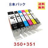【メール便】Canon BCI-351XL+350XL 8本自由選択 大容量 キヤノン インク BCI-351+350/5MP BCI-351+350/6MP 増量版 BCI-351XL BCI-35