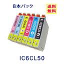 EPSON IC50 8本自由選択 エプソン インク IC6CL50 ICBK50 PM-A840 EP-702A EP-704A EP-801A EP-803A EP-804A EP-705A EP-802A EP-302 EP-803AW EP-774A EP-704 EP-804AW EP-901A EP-902A インクカートリッジ 互換インク