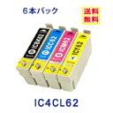 【メール便送料無料】EPSON IC62 6本自由選択 IC4CL62 ICBK62 ICC62 ICM62 ICY62 PX-204 PX-205 PX-403A PX-404A PX-434A P