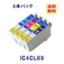 【メール便送料無料】EPSON IC4CL69 6色自由選択 ICBK69 ICC69 ICM69 ICY69 PX-046A PX-045A PX-105 PX-405A PX-435A PX-50