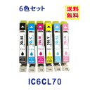 EPSON IC6CL70L 6色セット (増量タイプ) IC6CL70 ICBK70L ICC70L ICM70L ICY70L ICLC70L ICLM70L IC70 EP-775A EP-775AW EP-706A EP-805A EP-805AR EP-805AW EP-806AB EP-806AR EP-806AW EP-905A EP-905F インクカートリッジ 互換インク