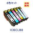 【送料無料】 EPSON IC6CL80L 6色セット (増量タイプ) IC6CL80 ICBK80L ICC80L ICM80L ICY80L ICLC80L ICLM80L IC80 EP-707A EP-777A EP-807AB EP-807AR EP-807AW EP-808AB EP-808AR EP-808AW EP-907F EP-977A3 インクカートリッジ 互換インク