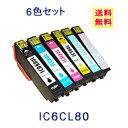 【送料無料】 EPSON IC6CL80L 6色セット (増量タイプ) IC6CL80 ICBK80L ICC80L ICM80L ICY80L ICLC80L ICLM80L IC80 EP-707