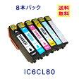 【送料無料】 EPSON IC6CL80L 8色自由選択 (増量タイプ) IC6CL80 ICBK80L ICC80L ICM80L ICY80L ICLC80L ICLM80L IC80 EP-707A EP-777A EP-807AB EP-807AR EP-807AW EP-808AB EP-808AR EP-808AW EP-907F EP-977A3 インクカートリッジ 互換インク